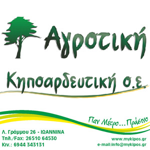 agrotiki_kipos