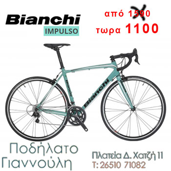 podilato giannoulli bianci offer